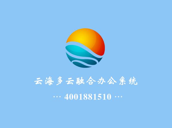 云海OA系统 20200321升级更新内容