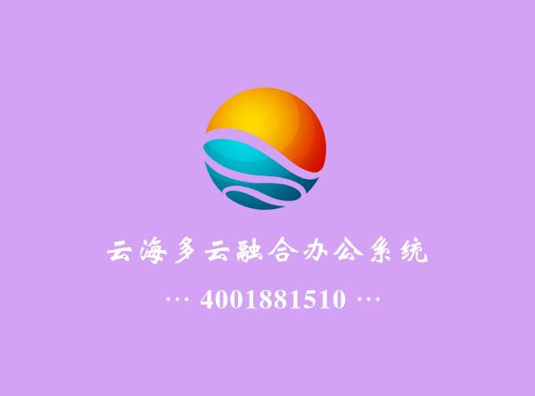 云海OA系统 20200701升级更新内容
