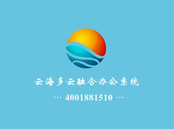 云海OA系统 20210101升级更新内容